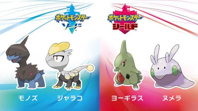 pokemon exclusivos de pokemon espada y escudo